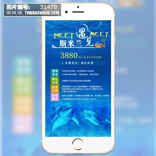 斯米兰旅游海报微信手机朋友圈全屏旅游海报 (编号:31478)