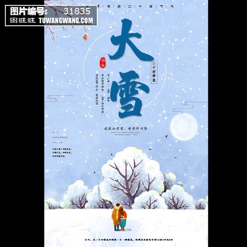 唯美手绘小清新大雪节气海报 (编号:31835)