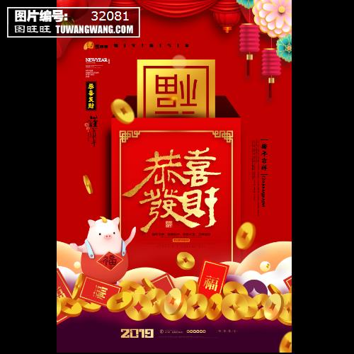 恭喜发财2019年财源滚滚猪年海报 (编号:32081)