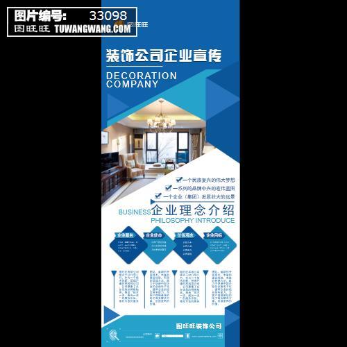 蓝色几何商务装修公司业务介绍活动介绍企业文化展架