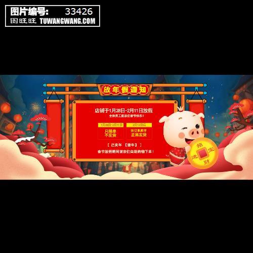 淘宝天猫春节放假中国风手绘店铺公告海报 (编号:33426)