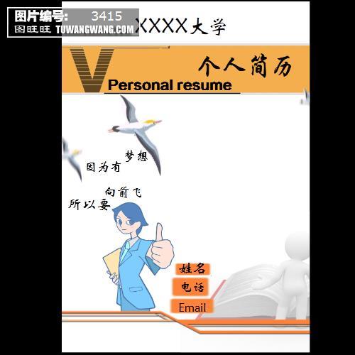 个人简历封面模板下载 (编号:3415)_简历_其他_图旺旺
