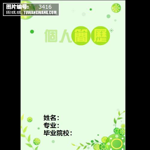 个人简历封面模板下载 (编号:3416)_简历_其他_图旺旺