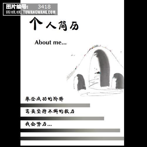 个人简历封面 (编号:3418)