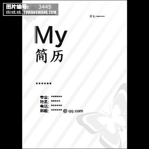 个人简历封面 (编号:3445)