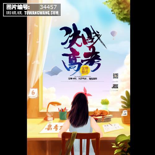 高考冲刺手绘插画决战高考海报 (编号:34457)