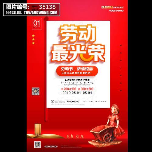 红色商场五一劳动节劳动最光荣促销海报 (编号:35138)