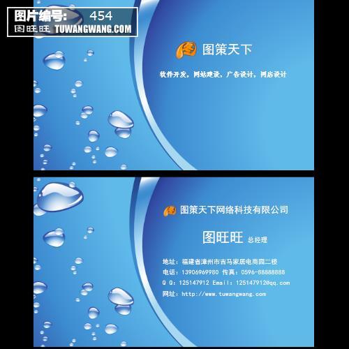 天蓝色水滴名片 (编号:454)