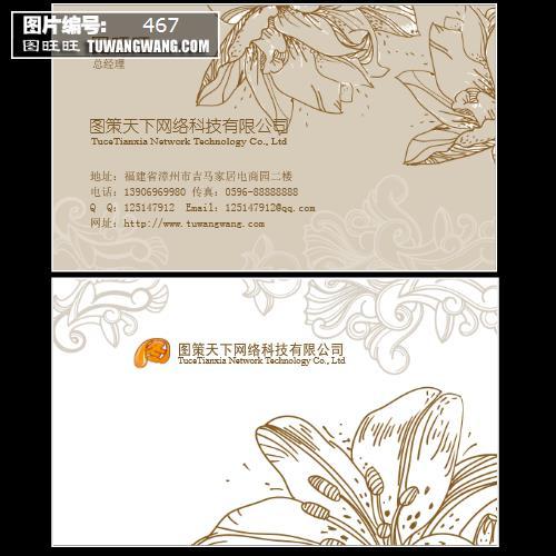 简约手绘鲜花名片模板下载
