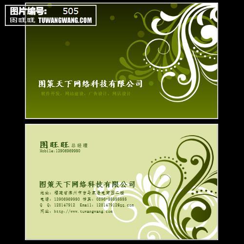 绿色花纹家居装饰名片 (编号:505)
