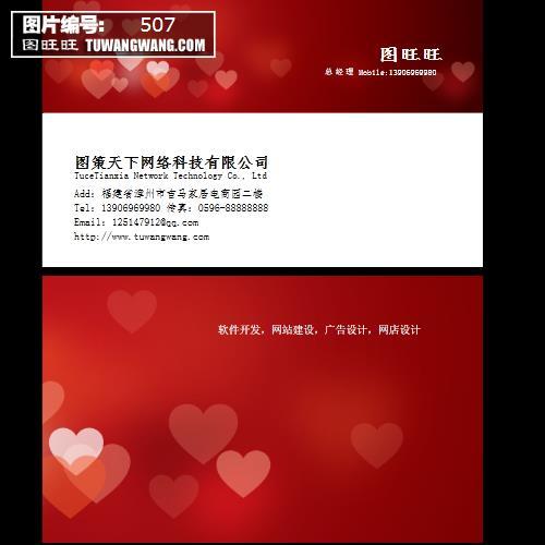红色心形温馨名片 (编号:507)