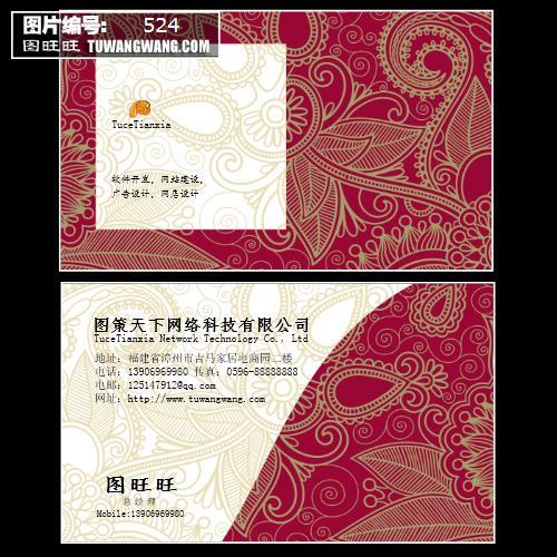 红色民族花纹图案名片模板下载