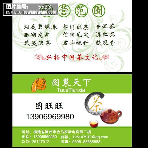 茶叶名片模板下载 (编号:5533)