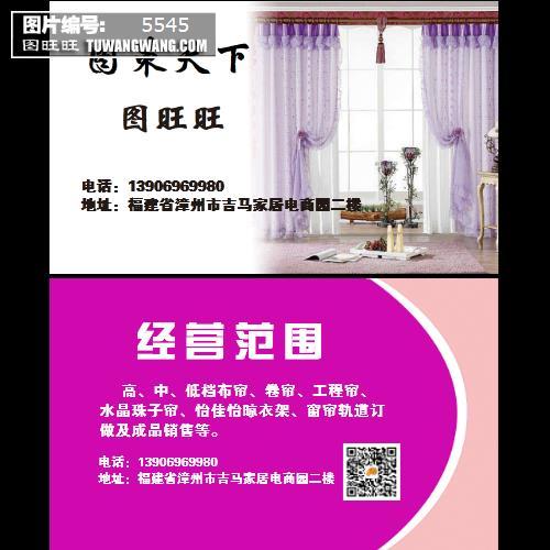 名片粉色窗帘背景素材
