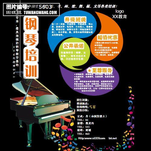 可爱钢琴质量图