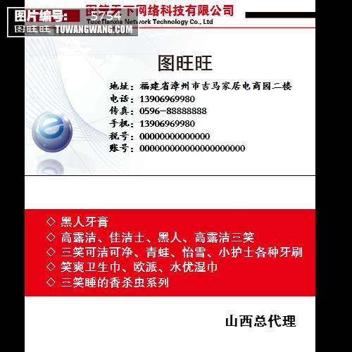贸易名片模板下载 (编号:5754)_名片_批发业_图旺旺.