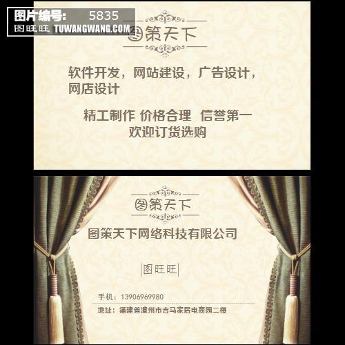 布艺名片模板下载 (编号:5835)_名片_其他_图旺旺在线