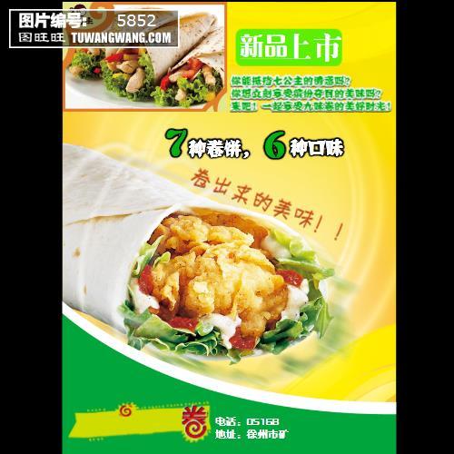 餐饮宣传单模板下载 (编号:5852)