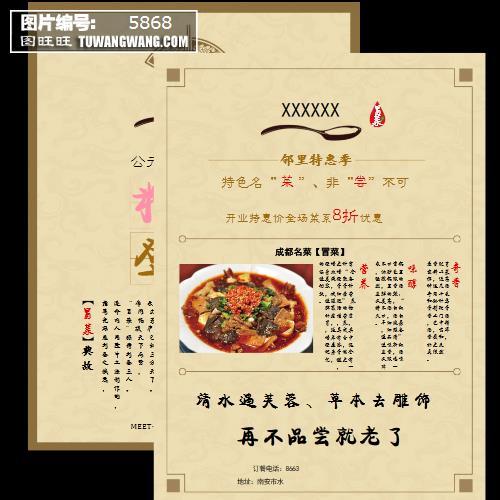 餐饮宣传单模板下载 (编号:5868)
