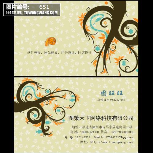 浅黄色手绘小树及花纹装饰名片 (编号:651)