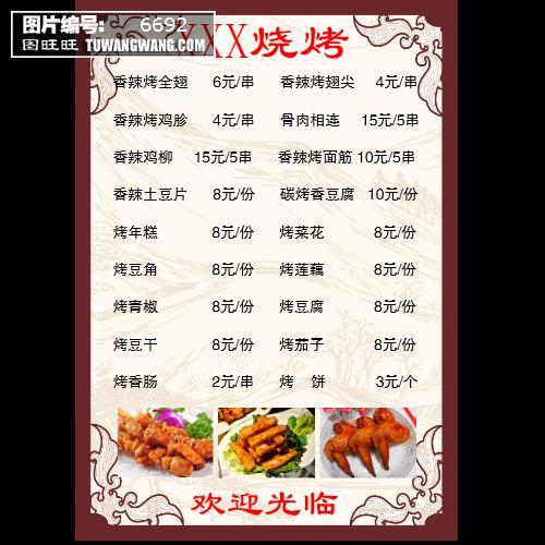 烧烤菜单模板下载 (编号:6692)