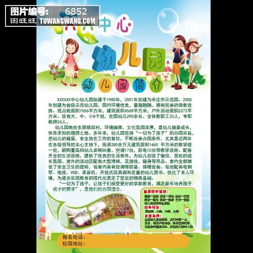 幼儿园宣传单 (编号:6852)