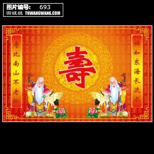福如东海,寿比南山 (编号:693)