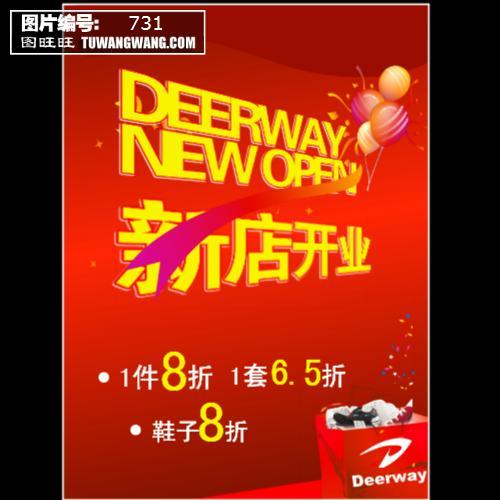 新店开张模板下载 编号 731 宣传单 其他 图旺旺在线制图