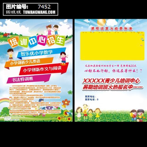 招生宣传模板下载 (编号:7452)_宣传单_其他_图旺旺.