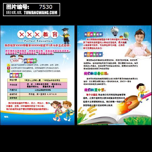 招生宣传模板下载 (编号:7530)_宣传单_教育_图旺旺.