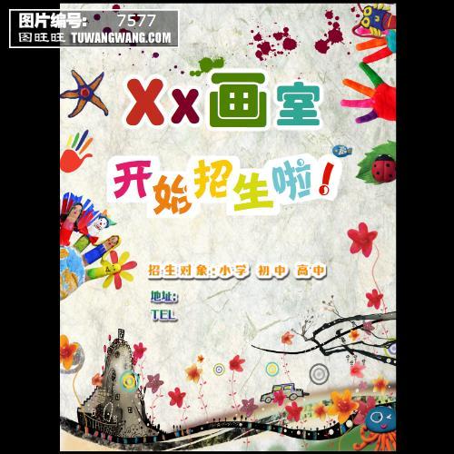 画室宣传单模板下载 (编号:7577)_宣传单_教育_图旺旺