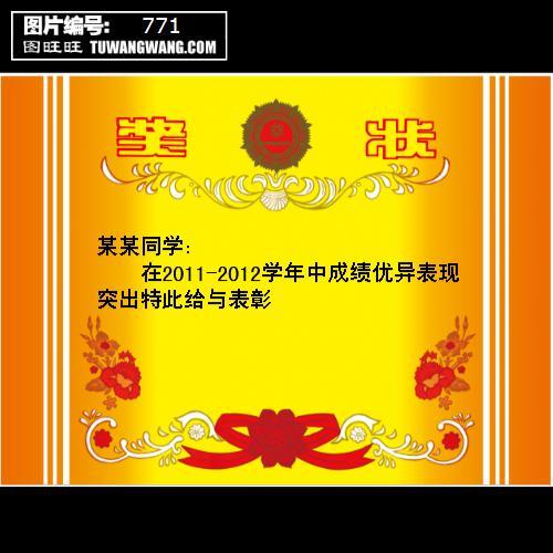 奖状模板下载 (编号:771)_其他_其他_图旺旺在线制图.