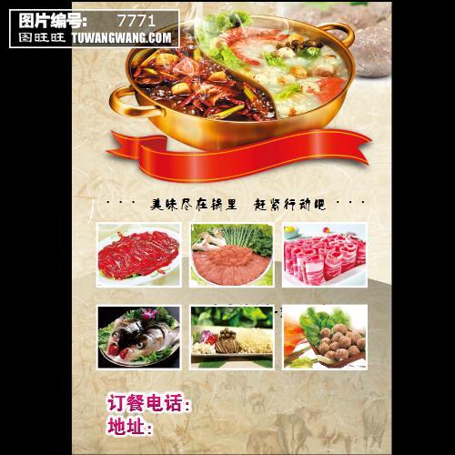 美食海报模板下载 (编号:7771)_海报_其他_图旺旺在线