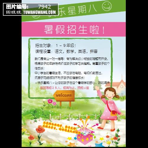 教育海报模板下载 (编号:7942)_宣传单_其他_图旺旺.