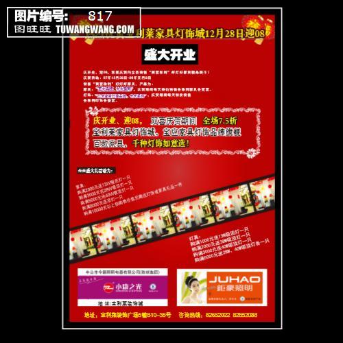 家具灯饰城开业海报 (编号:817)