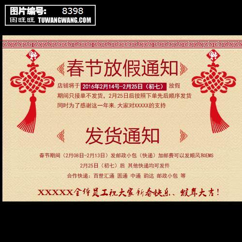淘宝春节放假通知海报模板下载 (编号:8398)_网店海报