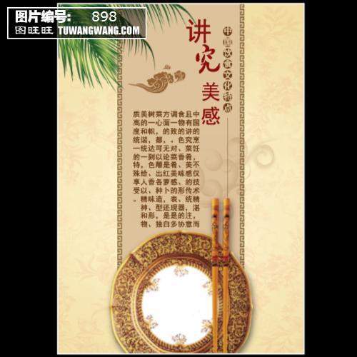 中国传统文化餐厅挂画设计模板下载