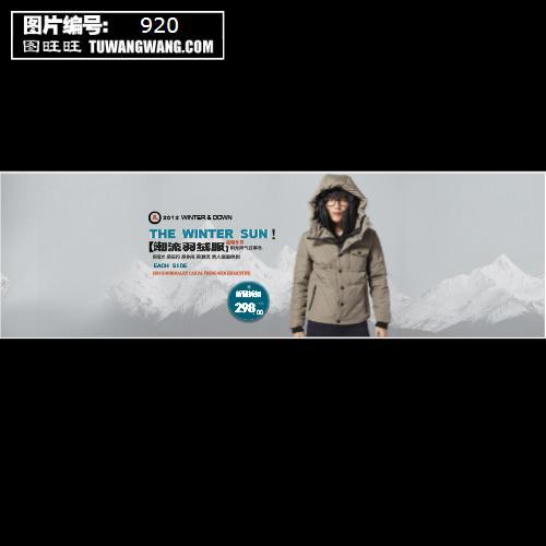 潮流男装促销海报模板下载 编号 920 网店海报 其他 图旺旺在线制图软