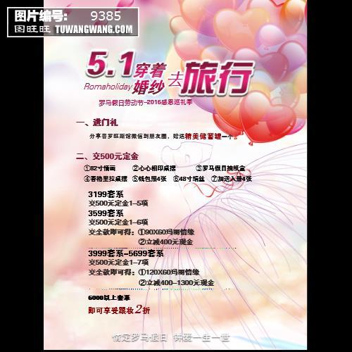 五一宣传单模板下载 (编号:9385)_宣传单_其他_图旺旺