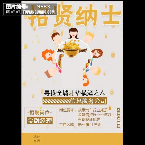 招贤纳士招聘海报宣传单 (编号:9583)