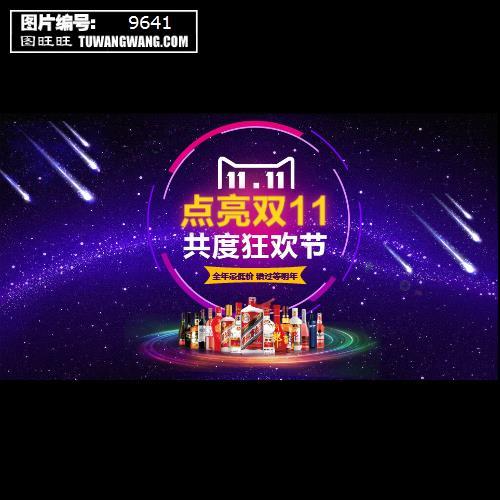 点亮双十一共度狂欢节天猫淘宝京东网店海报192 (编号:9641)