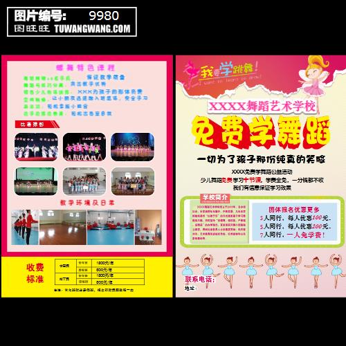 舞蹈彩页宣传单模板下载 (编号:9980)_宣传单_其他_图